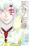 D.Gray-man 公式ファンブック 灰色ノ記録 (ジャンプコミックス)
