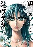 辺獄のシュヴェスタ(6) (ビッグコミックス)