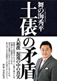 土俵の矛盾 - 大相撲 混沌の中の真実 画像