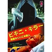 ビキニ・キラー 真夏のくい込み殺人 [DVD]