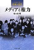 シリーズ日本の近代 - メディアと権力 (中公文庫)