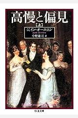 高慢と偏見(上) (ちくま文庫) Kindle版