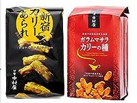 新宿中村屋 カレーあられ 新宿カリーあられ 8袋入 ガラムマサラカリーの種 10袋入 セット