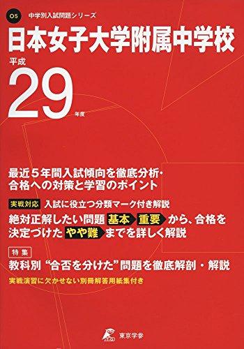 日本女子大学附属中学校 平成29年度 (中学校別入試問題シリーズ)