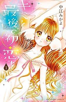 [中江みかよ]のキミと最後の初恋を 分冊版(1) すべてを経験したいから (なかよしコミックス)