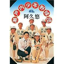 瀬戸内少年野球団