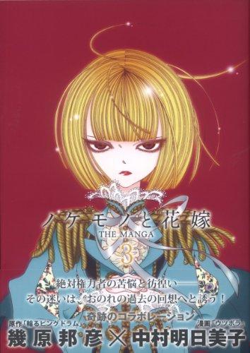 ノケモノと花嫁 THE MANGA 第三巻