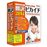 翻訳ピカイチ 2014 for Windows アカデミック版