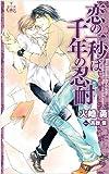 恋の一秒は千年の忍耐 (クロスノベルス / 火崎 勇 のシリーズ情報を見る