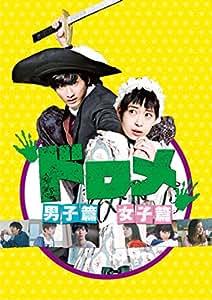ドロメ 男子篇・女子篇 コンプリートBOX [DVD]