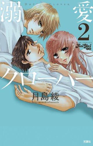 溺愛クローバー(2) (ジュールコミックス(KoiYui 恋結))の詳細を見る