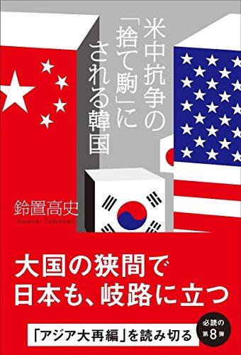 米中抗争の「捨て駒」にされる韓国