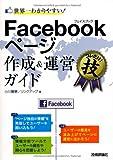 世界一わかりやすい! Facebookページ作成&運営ガイド (得する<コレだけ! >技)