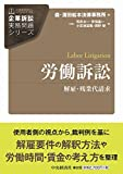 労働訴訟 (【企業訴訟実務問題シリーズ】)
