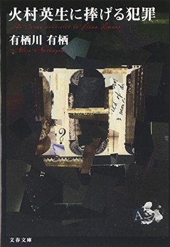 火村英生に捧げる犯罪 (文春文庫)