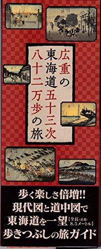 広重の東海道五十三次八十二万歩の旅