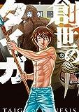 ★【100%ポイント還元】【Kindle本】創世のタイガ(1) (イブニングコミックス) が特価!