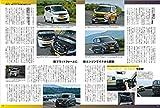 2019 - 2020 年 軽自動車 のすべて (モーターファン別冊 統括シリーズ Vol. 119) 画像