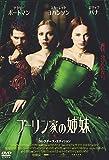 【おトク値!】ブーリン家の姉妹 DVD[DVD]