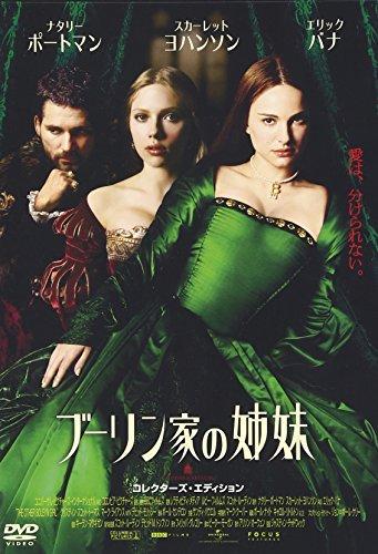 ブーリン家の姉妹 DVD