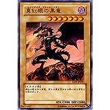 YAP1-JP002 UR 真紅眼の黒竜【遊戯王シングルカード】