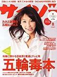 サイゾー 2012年 08月号 [雑誌]