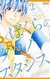 ぼくらのクロノスタシス 2 (りぼんマスコットコミックス)
