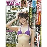 FLASH (フラッシュ) 2020年 12/29 号 [雑誌]