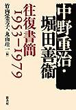 中野重治・堀田善衞 往復書簡1953-1979