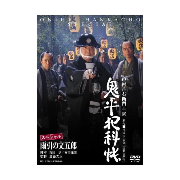 鬼平犯科帳千両箱 DVD全巻セット(79枚組)の紹介画像15
