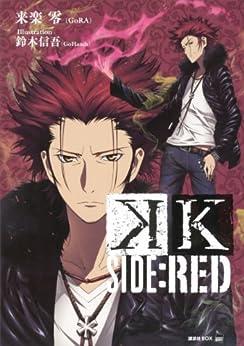 [来楽零(GoRA)]のK SIDE:RED (講談社BOX)