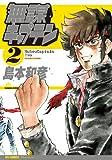 無謀キャプテン 2 (リュウコミックス)