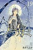 ノラガミ(19) (月刊少年マガジンコミックス)
