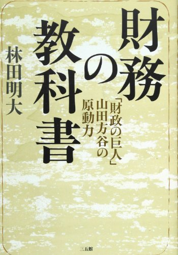 財務の教科書―「財政の巨人」山田方谷の原動力の詳細を見る