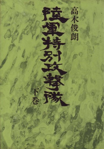 陸軍特別攻撃隊〈下巻〉 (1975年)