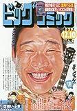 ビッグコミック 2017年 12/10 号 [雑誌]