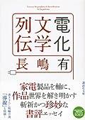 長嶋有『電化文学列伝』の表紙画像