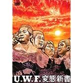U.W.F.変態新書 (kamipro books)