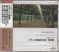 J.S.バッハ/フランス組曲第3番ロ短調BWV814、第4番変ホ長調BWV815、第5番ト長調BWV816、第6番ホ長調BWV817 ANC184