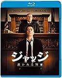 ジャッジ 裁かれる判事[Blu-ray]