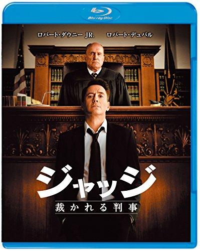 ジャッジ 裁かれる判事 [Blu-ray]