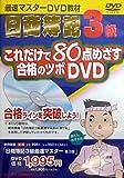 DVD>日商簿記3級―これだけで80点めざす合格のツボ (<DVD>)