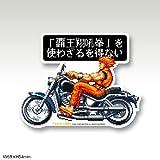 PIXEL LABEL Sticker′s RYO-HAOU