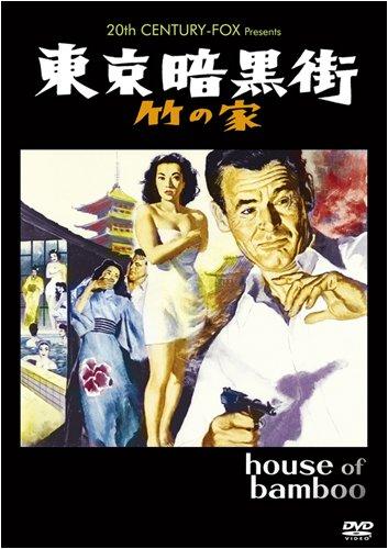 東京暗黒街・竹の家 [DVD]の詳細を見る