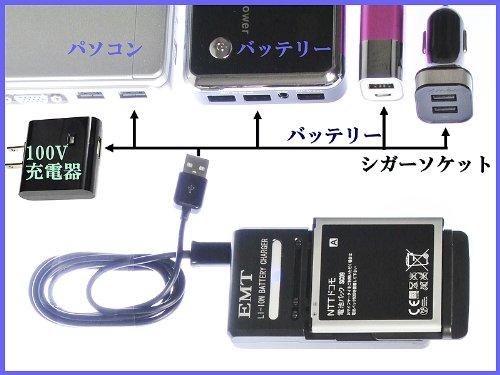 EMT 電池パック充電器 【USB電源接続タイプ:PC等-USB入力DC5V】 黒 汎用マルチタイプ(スマートフォン リチウムイオンバッテリーチャージャー)EMT-USB7701 (特徴 電池の+-を自動認識 各種機器のUSB-5Vから入力可):充電適用機種→2011~2012:docomo:Xperia SO-01B SO04 BST-41:arc SO-01C SO05 BA750:acro SO-02C SO05 BA750:ray SO