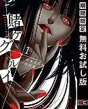 賭ケグルイ 1巻【期間限定 無料お試し版】 (デジタル版ガンガンコミックスJOKER)