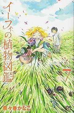 イーフィの植物図鑑の最新刊