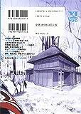 ゴールデンカムイ 7 (ヤングジャンプコミックス) 画像