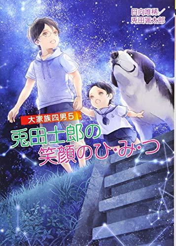 大家族四男5 兎田士郎の笑顔のひ・み・つ (コスミック文庫α)