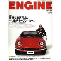 ENGINE (エンジン) 2007年 06月号 [雑誌]